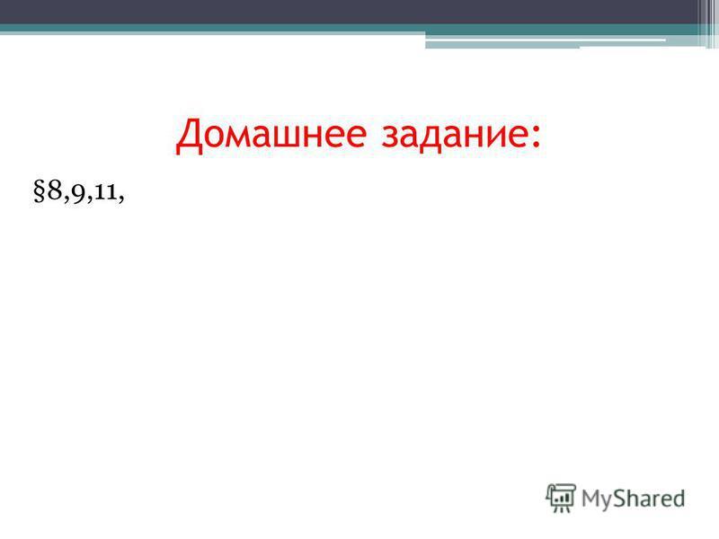 Домашнее задание: §8,9,11,