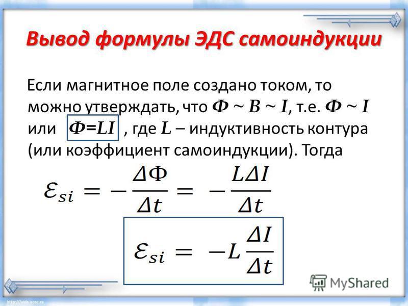 Вывод формулы ЭДС самоиндукции Если магнитное поле создано током, то можно утверждать, что Ф ~ В ~ I, т.е. Ф ~ I или Ф=LI, где L – индуктивность контура (или коэффициент самоиндукции). Тогда