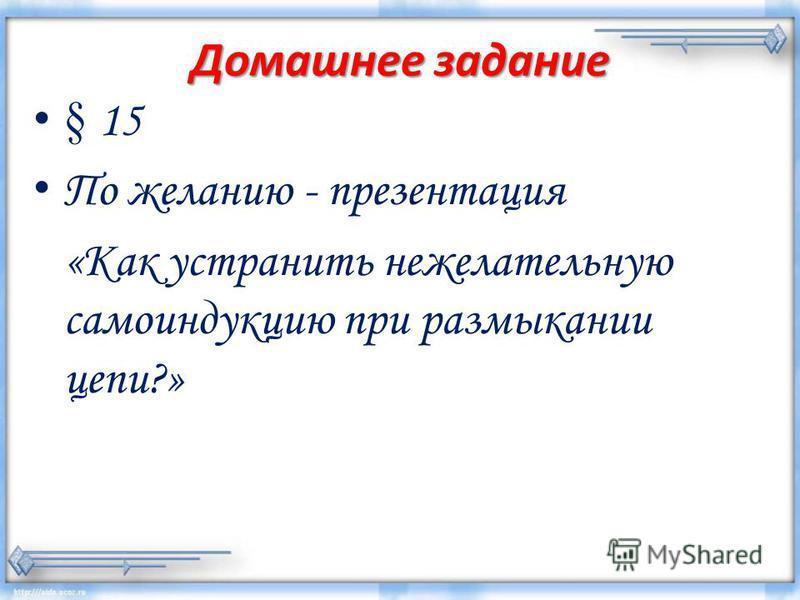 Домашнее задание § 15 По желанию - презентация «Как устранить нежелательную самоиндукцию при размыкании цепи?»