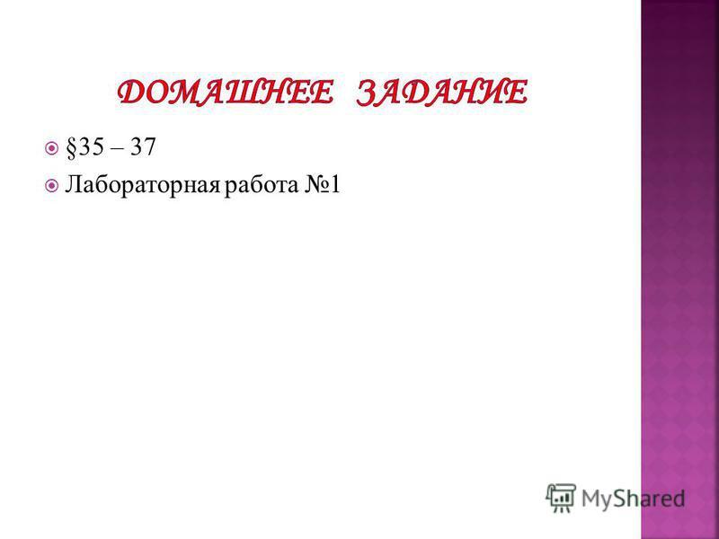 §35 – 37 Лабораторная работа 1