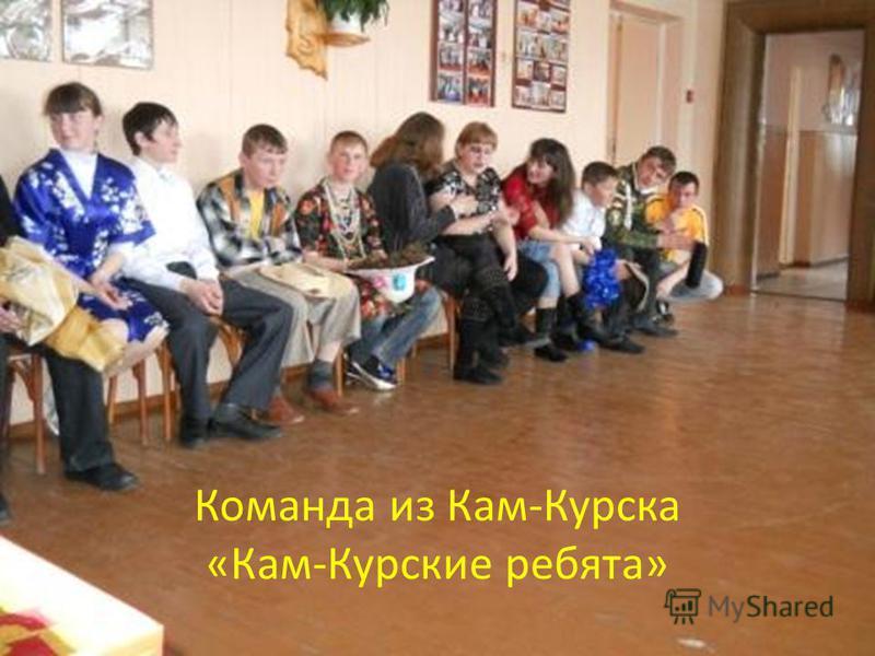 Команда из Кам-Курска «Кам-Курские ребята»