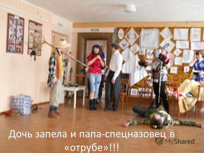 Дочь запела и папа-спецназовец в «отрубе»!!!