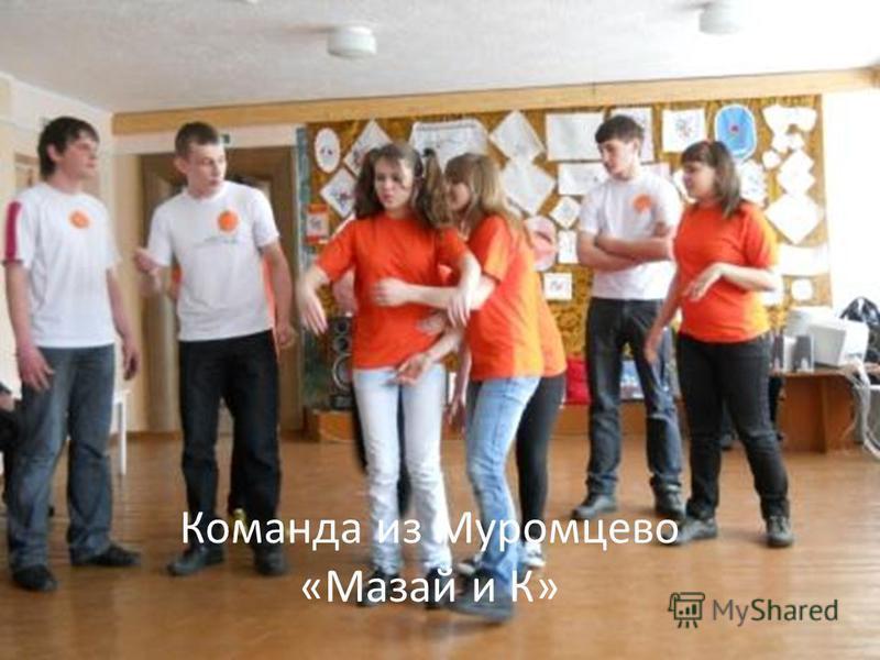 Команда из Муромцево «Мазай и К»