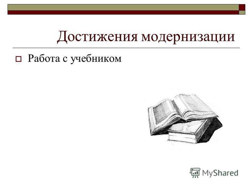 Достижения модернизации Работа с учебником