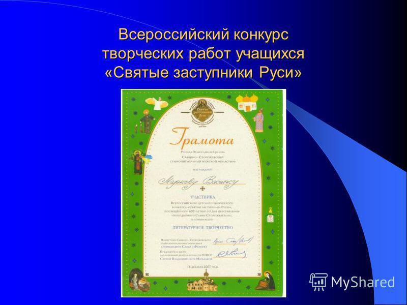 Всероссийский конкурс творческих работ учащихся «Святые заступники Руси»