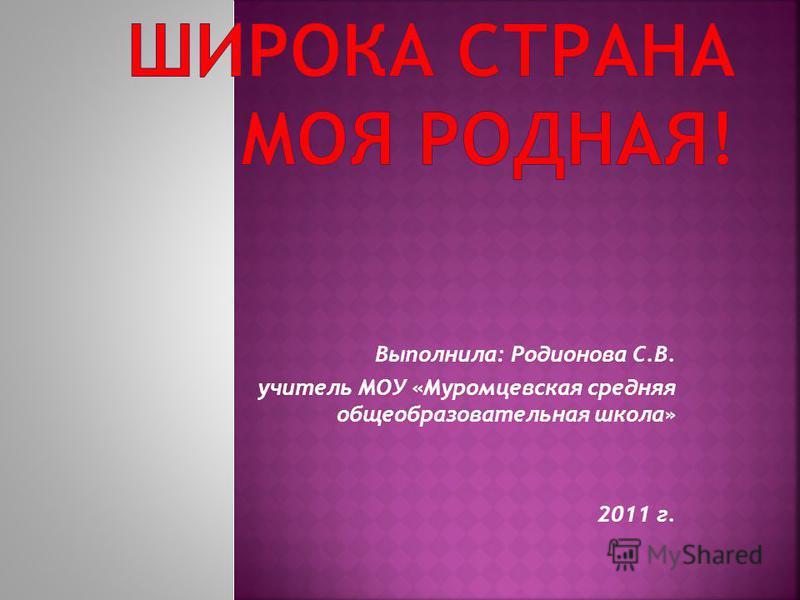 Выполнила: Родионова С.В. учитель МОУ «Муромцевская средняя общеобразовательная школа» 2011 г.