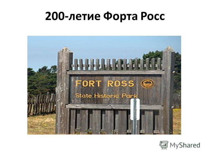 200-летие Форта Росс