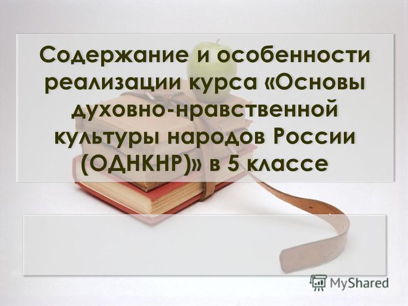 Содержание и особенности реализации курса «Основы духовно-нравственной культуры народов России (ОДНКНР)» в 5 классе