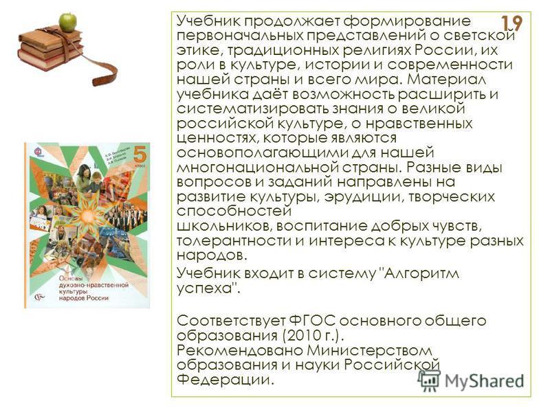 Учебник продолжает формирование первоначальных представлений о светской этике, традиционных религиях России, их роли в культуре, истории и современности нашей страны и всего мира. Материал учебника даёт возможность расширить и систематизировать знани