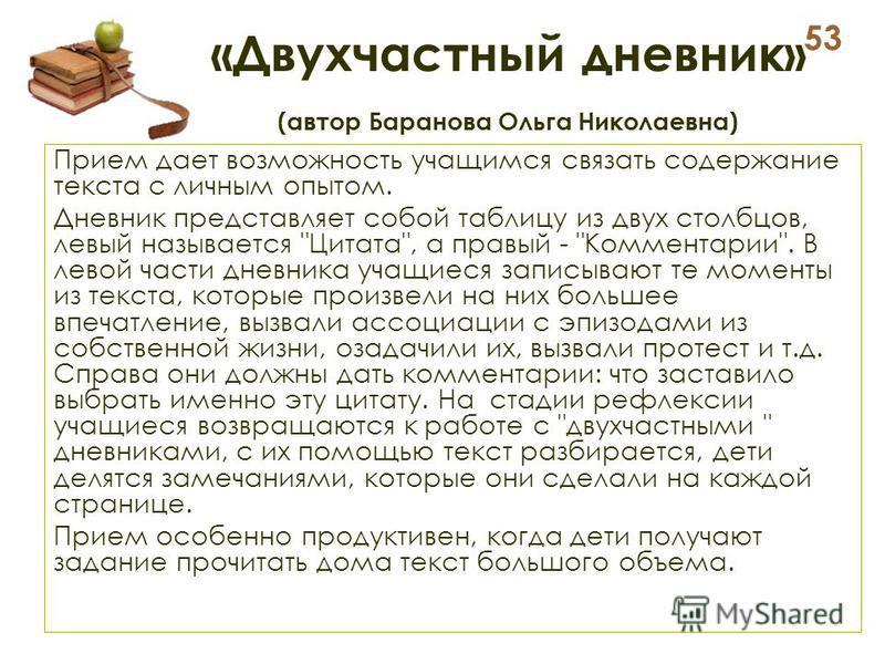 «Двухчастный дневник» (автор Баранова Ольга Николаевна) Прием дает возможность учащимся связать содержание текста с личным опытом. Дневник представляет собой таблицу из двух столбцов, левый называется
