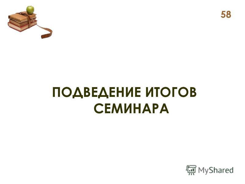 ПОДВЕДЕНИЕ ИТОГОВ СЕМИНАРА 58