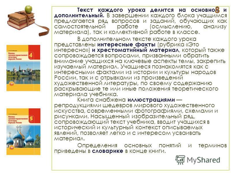 Текст каждого урока делится на основной и дополнительный. В завершении каждого блока учащимся предлагается ряд вопросов и заданий, обучающих как самостоятельной работе (осмыслению, анализу материала), так и коллективной работе в классе. В дополнитель