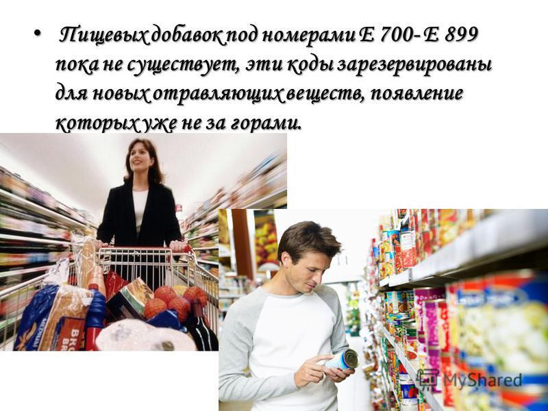 Пищевых добавок под номерами Е 700- Е 899 пока не существует, эти коды зарезервированы для новых отравляющих веществ, появление которых уже не за горами. Пищевых добавок под номерами Е 700- Е 899 пока не существует, эти коды зарезервированы для новых