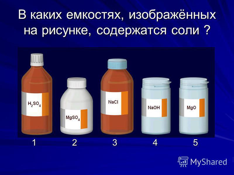 В каких емкостях, изображённых на рисунке, содержатся соли ? 1 2 3 4 5 1 2 3 4 5