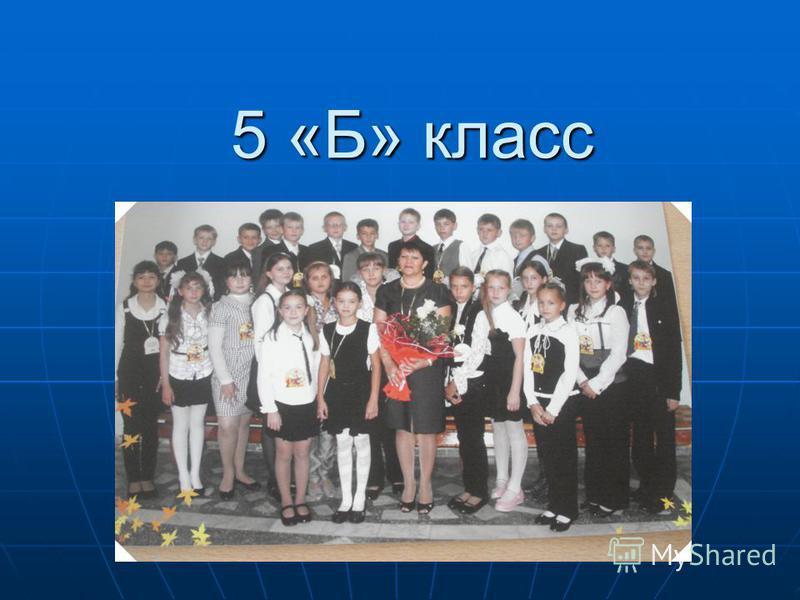 5 «Б» класс