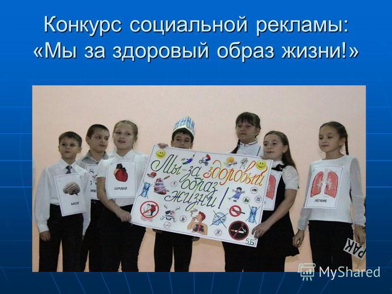 Конкурс социальной рекламы: «Мы за здоровый образ жизни!»