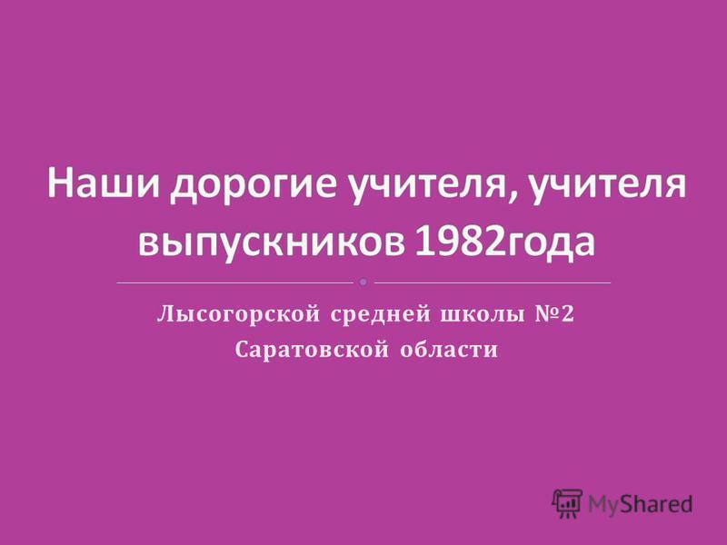Лысогорской средней школы 2 Саратовской области