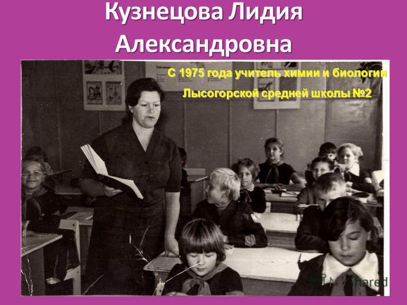 С 1975 года учитель химии и биологии Лысогорской средней школы 2