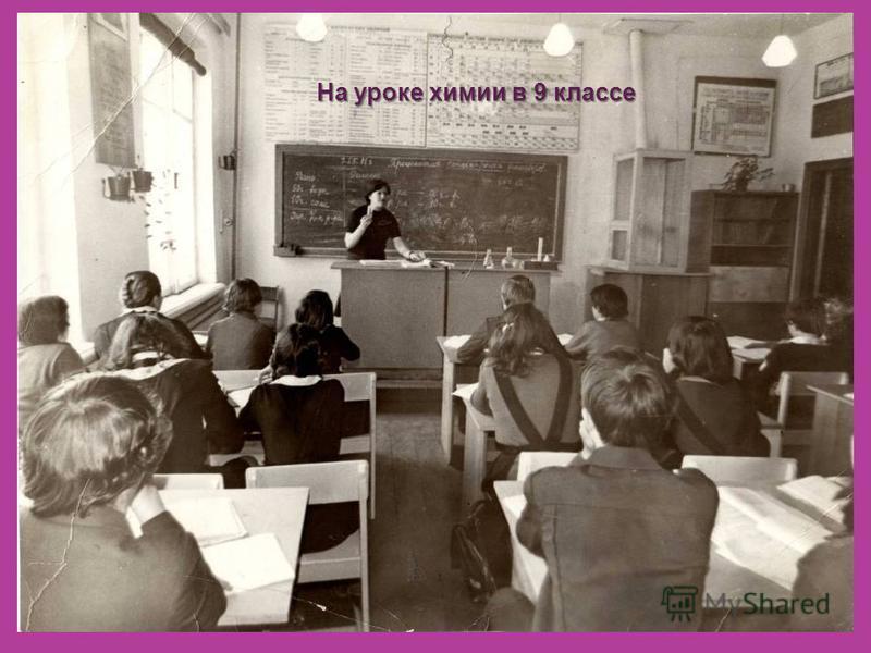 На уроке химии в 9 классе