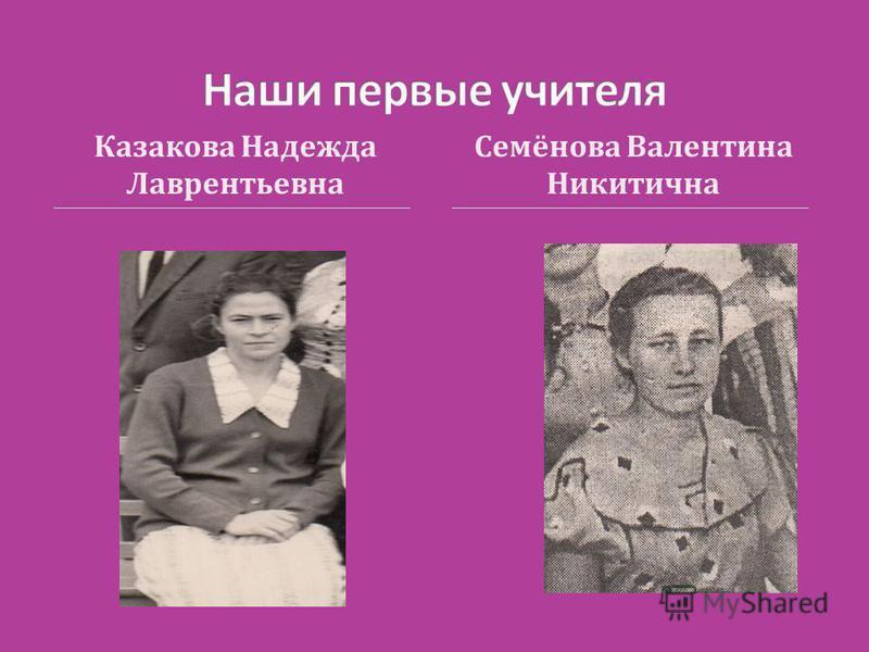 Казакова Надежда Лаврентьевна Семёнова Валентина Никитична