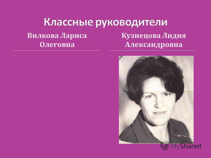 Вилкова Лариса Олеговна Кузнецова Лидия Александровна