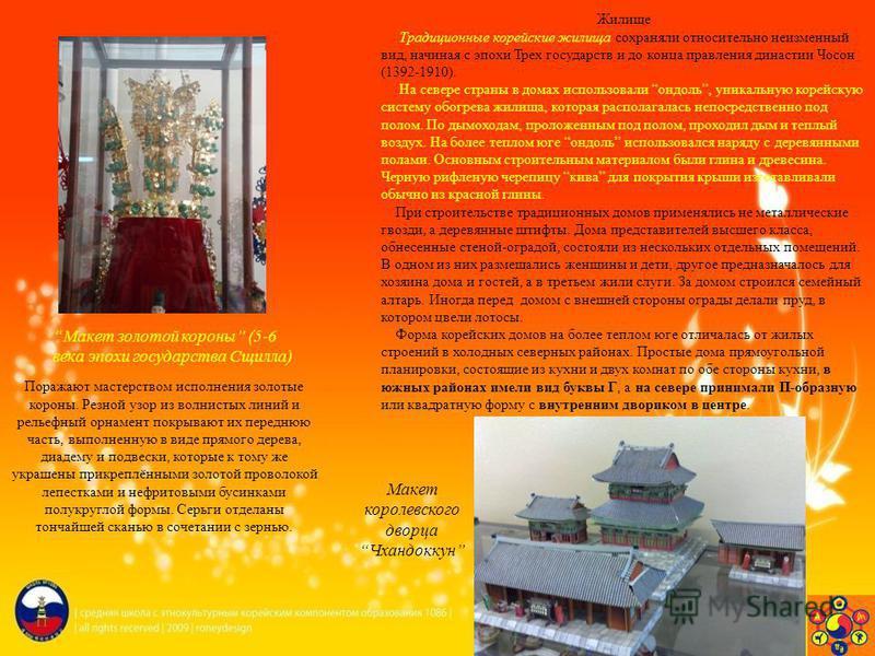 Жилище Традиционные корейские жилища сохраняли относительно неизменный вид, начиная с эпохи Трех государств и до конца правления династии Чосон (1392-1910). На севере страны в домах использовали ккондоль, уникальную корейскую систему обогрева жилища,