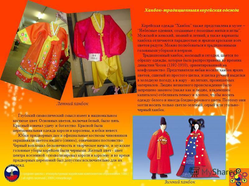 Ханбок- традиционныая корейская одежда Корейская одежда Ханбок также представлена в музее –Небесные одеяния, созданные с помощью нитки и иглы. Мужской и женский, зимний и летний, а также варианты ханбока отличаются парадностью и яркими красками всех