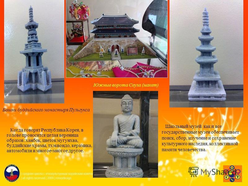 Когда говорят Республика Корея, в голове проносится целая вереница образов: ханбок, цветок мугунхва, буддийские храмы, тхэквондо, керамика, автомобили и многое-многое другое. Школьный музей как и все государственные музеи обеспечивает поиск, сбор, из