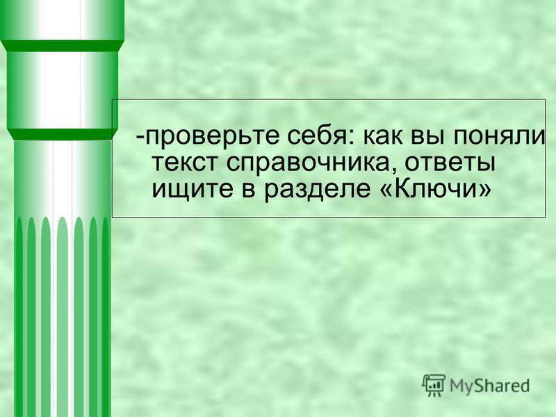 -проверьте себя: как вы поняли текст справочника, ответы ищите в разделе «Ключи»