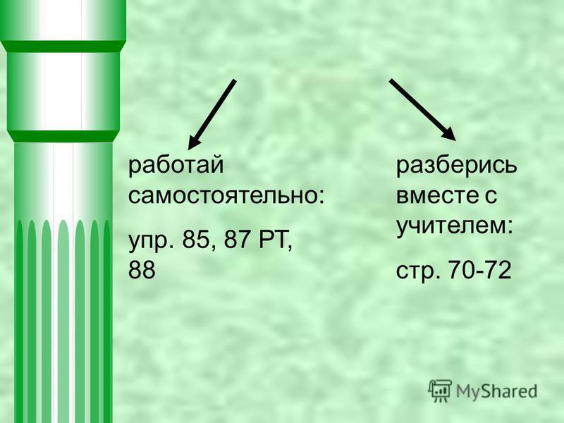 разберись вместе с учителем: стр. 70-72 работай самостоятельно: упр. 85, 87 РТ, 88