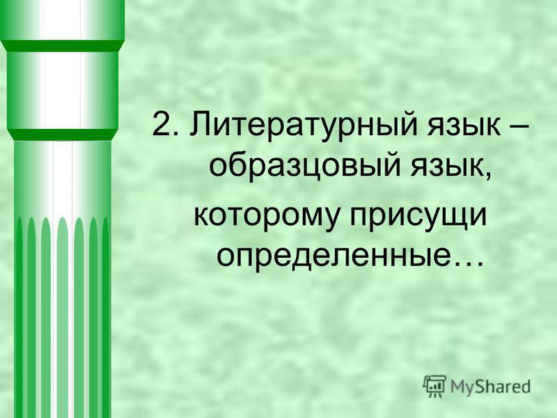2. Литературный язык – образцовый язык, которому присущи определенные…