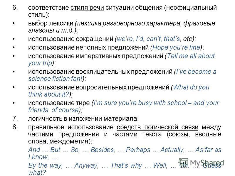 6. соответствие стиля речи ситуации общения (неофициальный стиль): выбор лексики (лексика разговорного характера, фразовые глаголы и т.д.); использование сокращений (were, Id, cant, thats, etc); использование неполных предложений (Hope youre fine); и