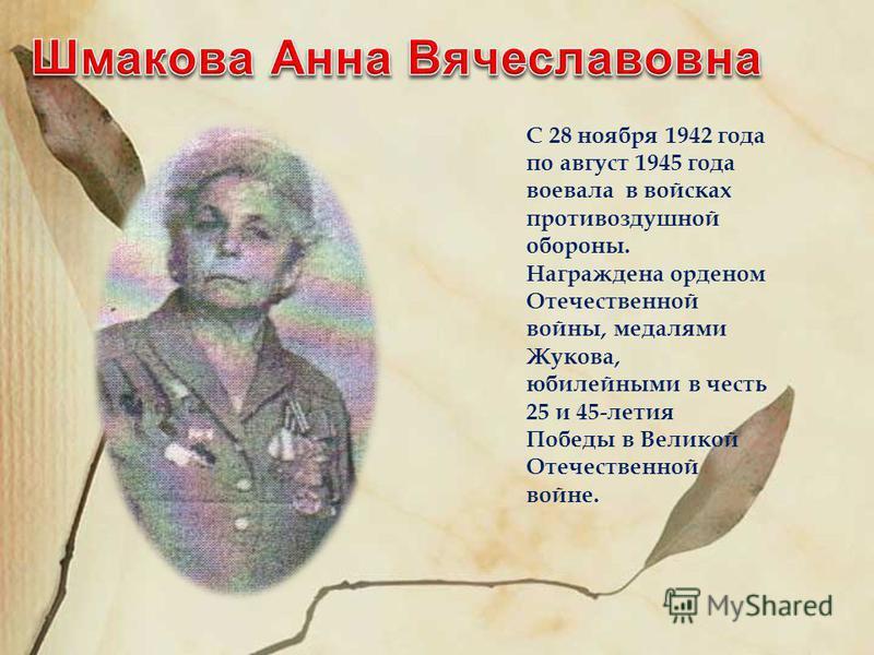 С 28 ноября 1942 года по август 1945 года воевала в войсках противоздушной обороны. Награждена орденом Отечественной войны, медалями Жукова, юбилейными в честь 25 и 45-летия Победы в Великой Отечественной войне.