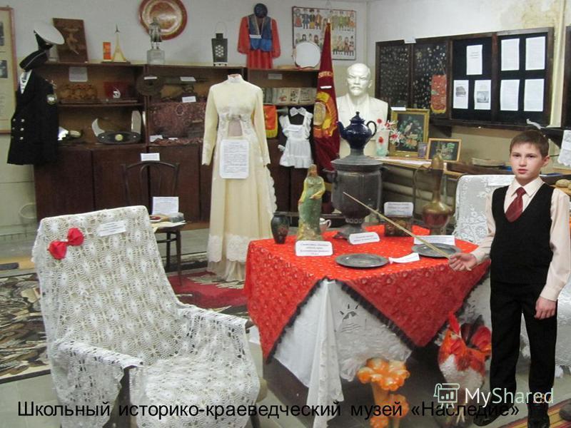Школьный историко-краеведческий музей «Наследие»