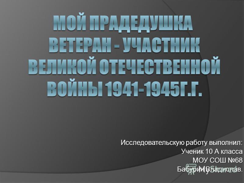 Исследовательскую работу выполнил: Ученик 10 А класса МОУ СОШ 68 Бабурин Владислав.
