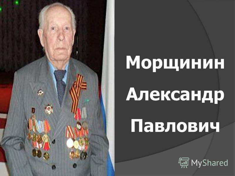Морщинин Александр Павлович