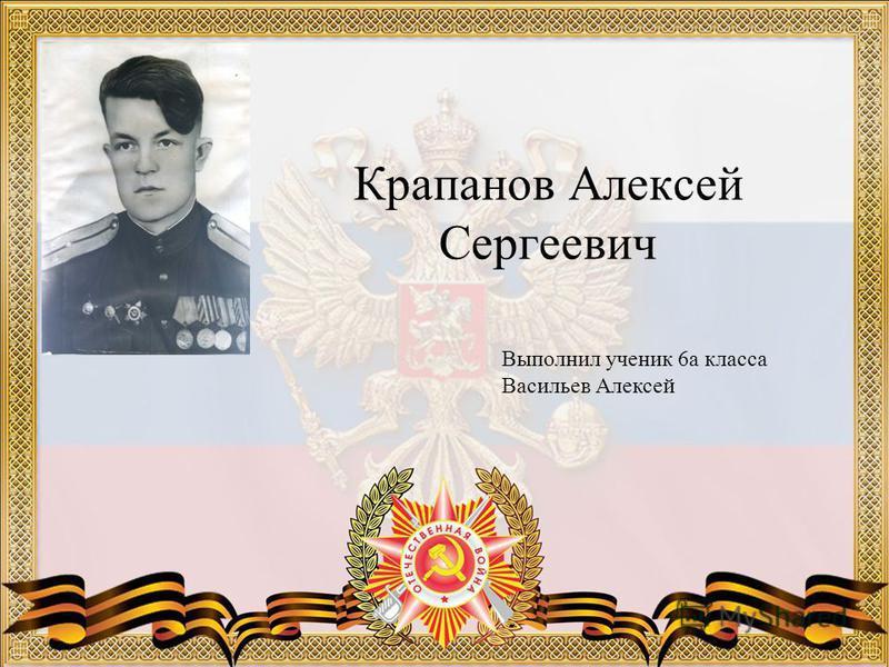 Крапанов Алексей Сергеевич Выполнил ученик 6 а класса Васильев Алексей