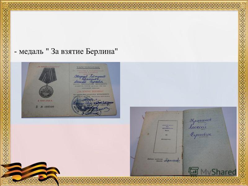 - медаль  За взятие Берлина