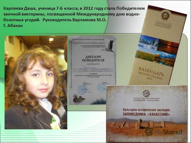 Карпеева Даша, ученица 7-Б класса, в 2012 году стала Победителем заочной викторины, посвященной Международному дню водно- болотных угодий. Руководитель Варламова М.О. Г. Абакан
