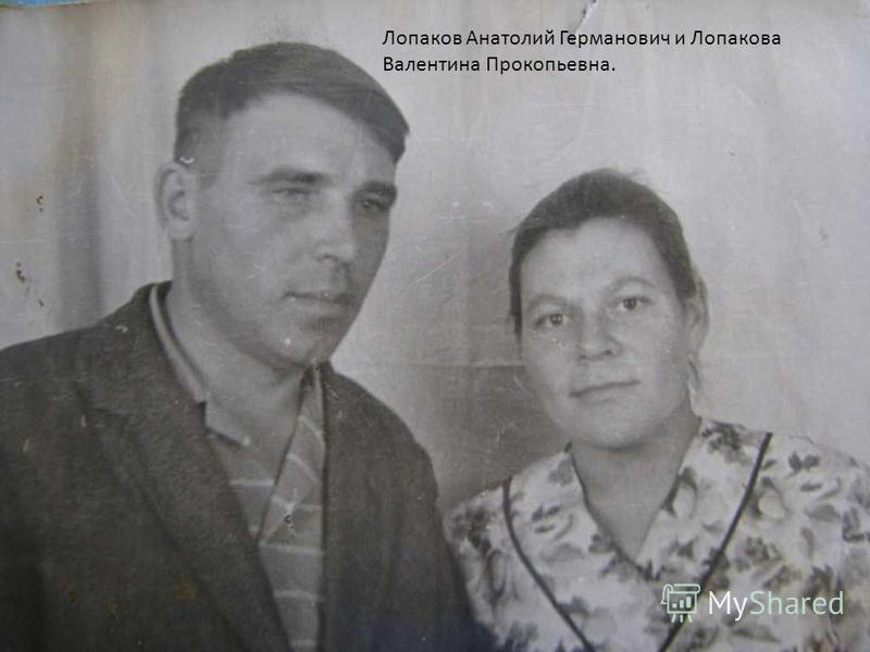 Лопаков Анатолий Германович и Лопакова Валентина Прокопьевна.