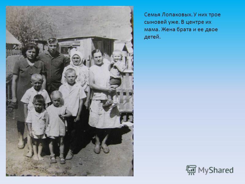 Семья Лопаковых. У них трое сыновей уже. В центре их мама. Жена брата и ее двое детей.
