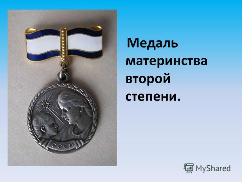 Медаль материнства второй степени.