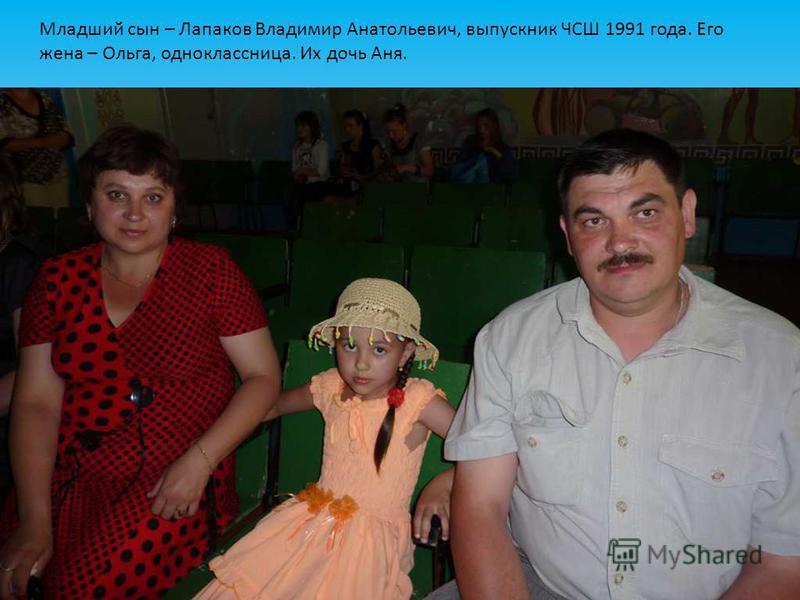 Младший сын – Лапаков Владимир Анатольевич, выпускник ЧСШ 1991 года. Его жена – Ольга, одноклассница. Их дочь Аня.
