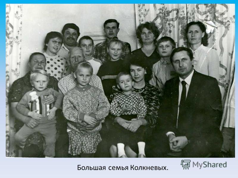 Большая семья Колкневых.