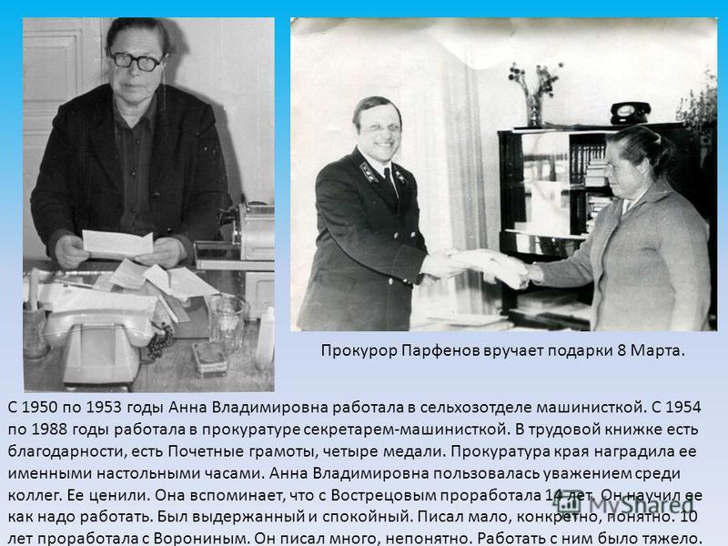 Прокурор Парфенов вручает подарки 8 Марта. С 1950 по 1953 годы Анна Владимировна работала в сельхоз отделе машинисткой. С 1954 по 1988 годы работала в прокуратуре секретарем-машинисткой. В трудовой книжке есть благодарности, есть Почетные грамоты, че
