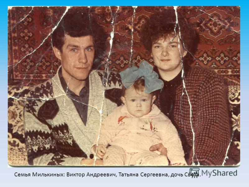Семья Милькиных: Виктор Андреевич, Татьяна Сергеевна, дочь Света.