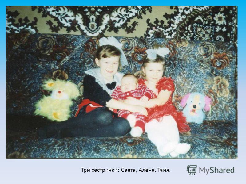 Три сестрички: Света, Алена, Таня.