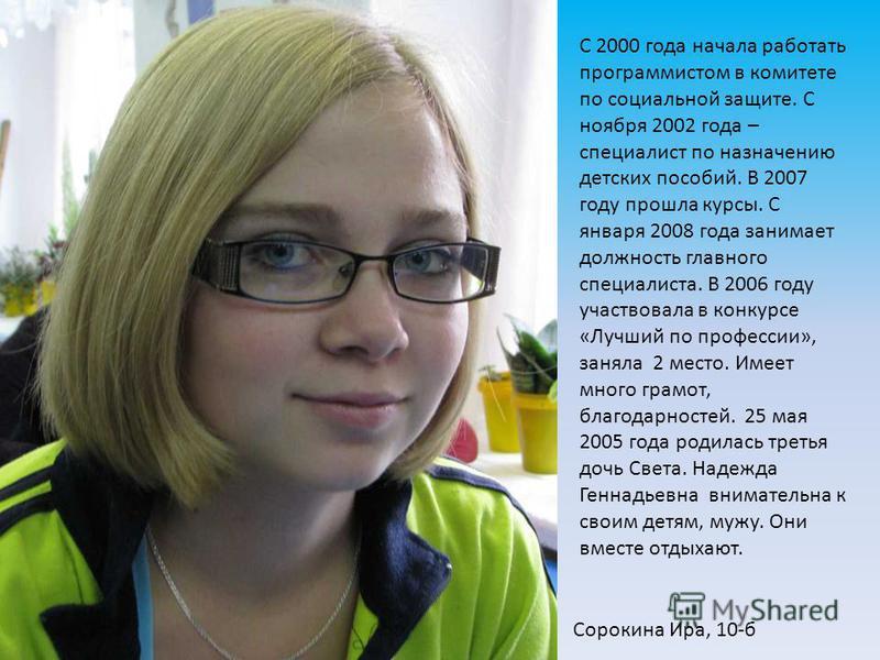 С 2000 года начала работать программистом в комитете по социальной защите. С ноября 2002 года – специалист по назначению детских пособий. В 2007 году прошла курсы. С января 2008 года занимает должность главного специалиста. В 2006 году участвовала в