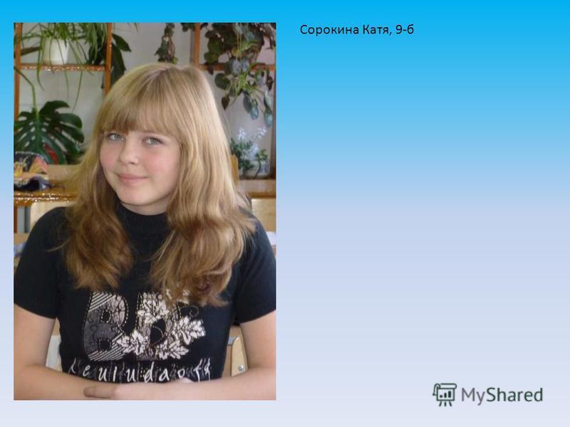 Сорокина Катя, 9-б