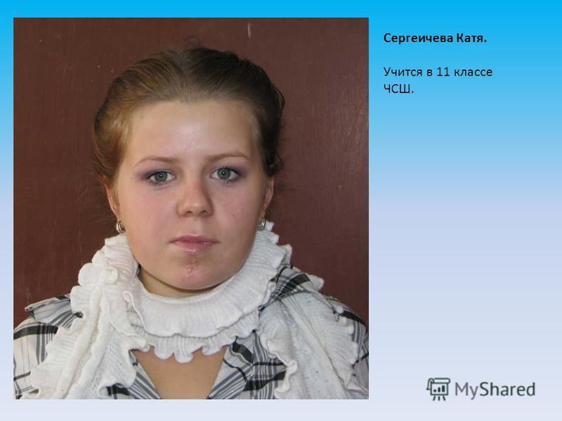 Сергеичева Катя. Учится в 11 классе ЧСШ.